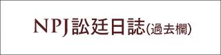 NPJ訟廷日誌(過去欄)