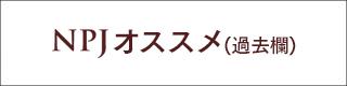 NPJオススメ(過去欄)