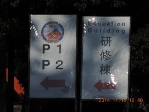 軍事演習のシンボルマーク。米軍に提供した研修棟。契約違反の駐車場(P)。
