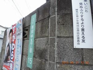 小学校の通学路で見かけた青少年育成の標語と並ぶ自民党のポスター