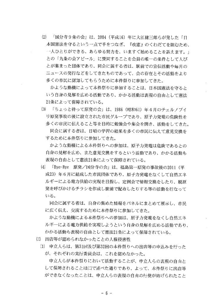 要望書(実行委員会)6