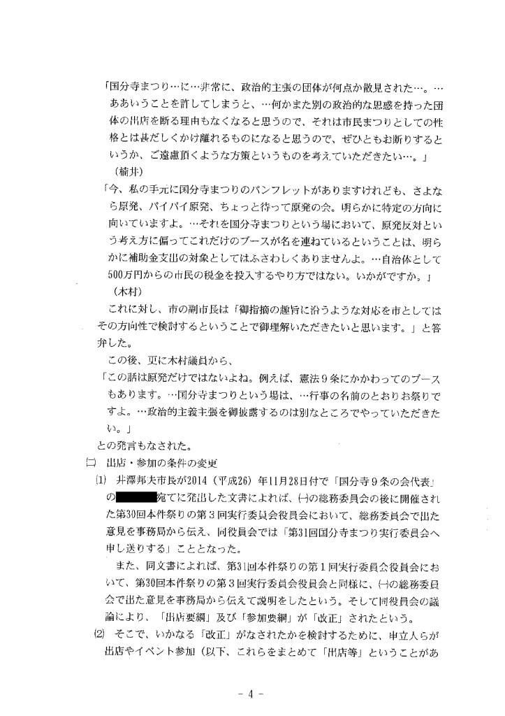 要望書(国分寺市宛)4