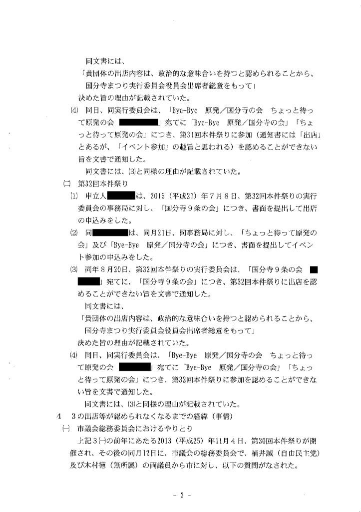 要望書(国分寺市宛)3