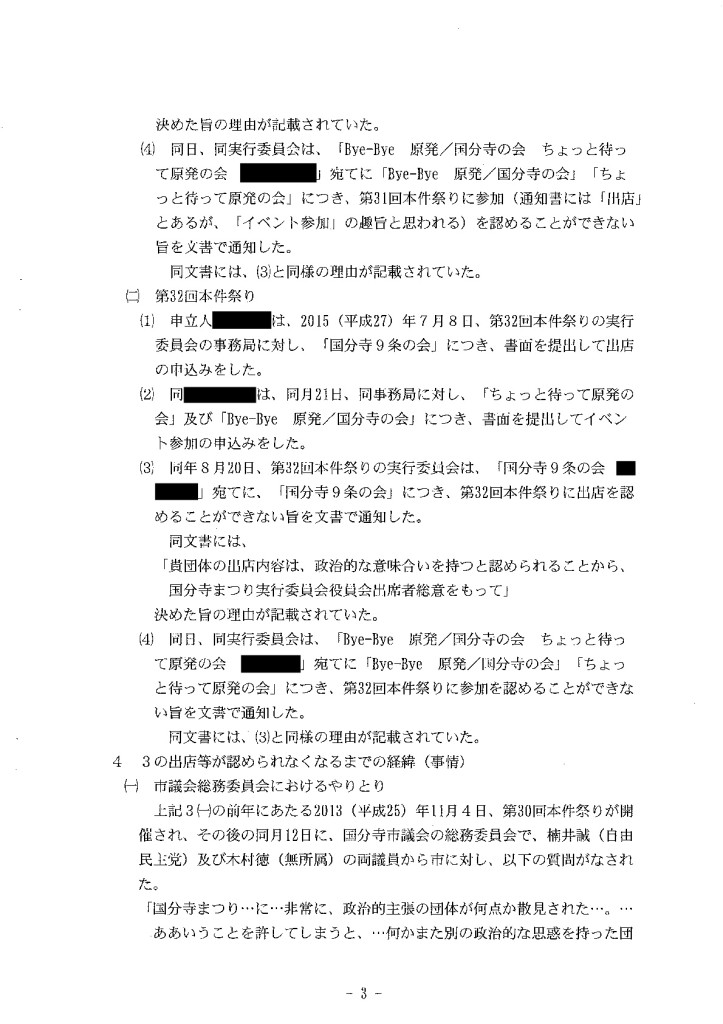 要望書(実行委員会)3