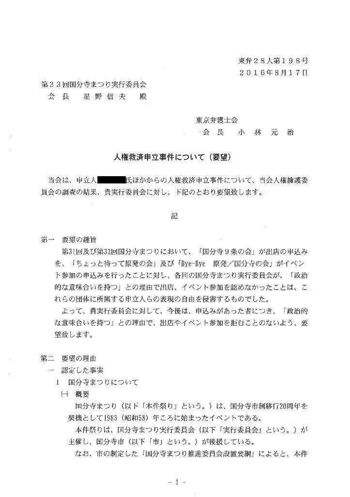 要望書(実行委員会)1