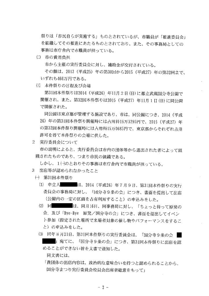 要望書(実行委員会)2