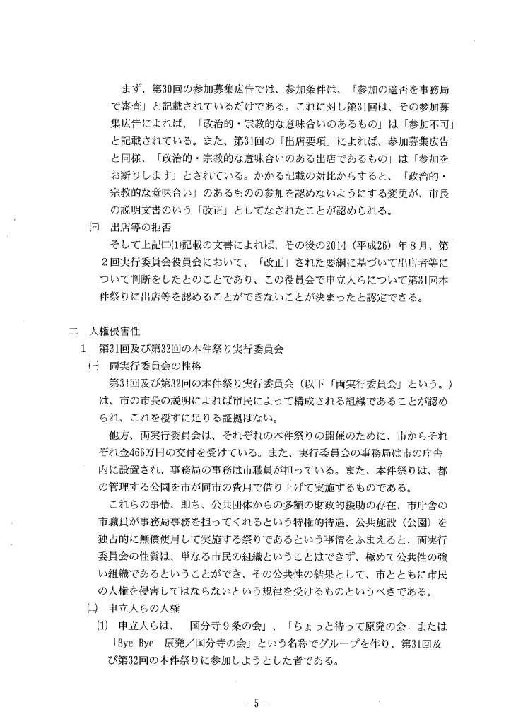 要望書(実行委員会)5