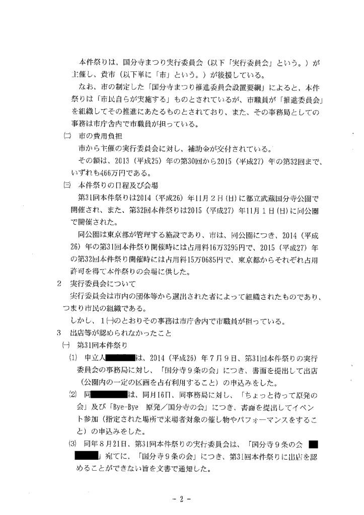 要望書(国分寺市宛)2