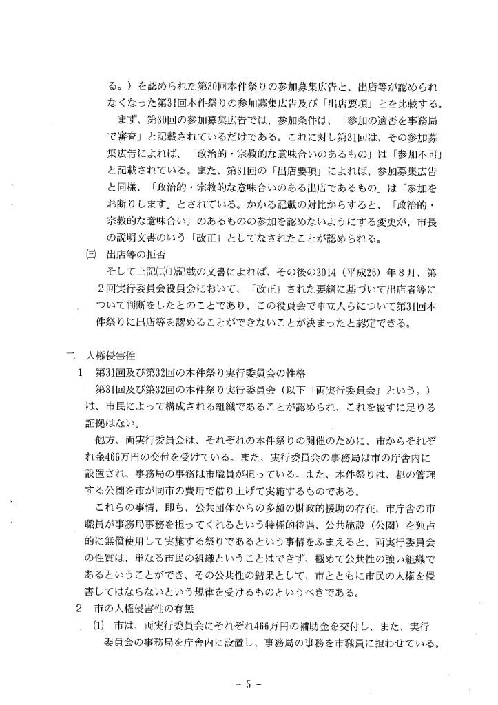 要望書(国分寺市宛)5