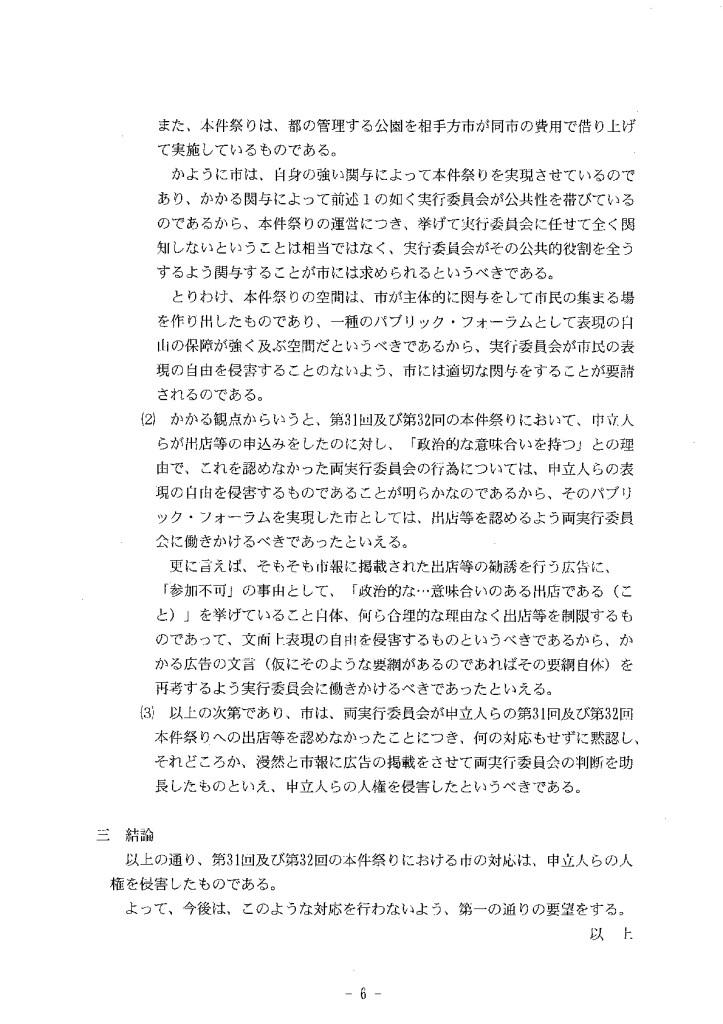 要望書(国分寺市宛)6