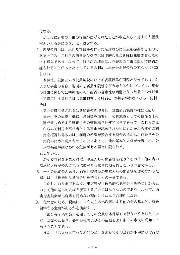 要望書(実行委員会)7