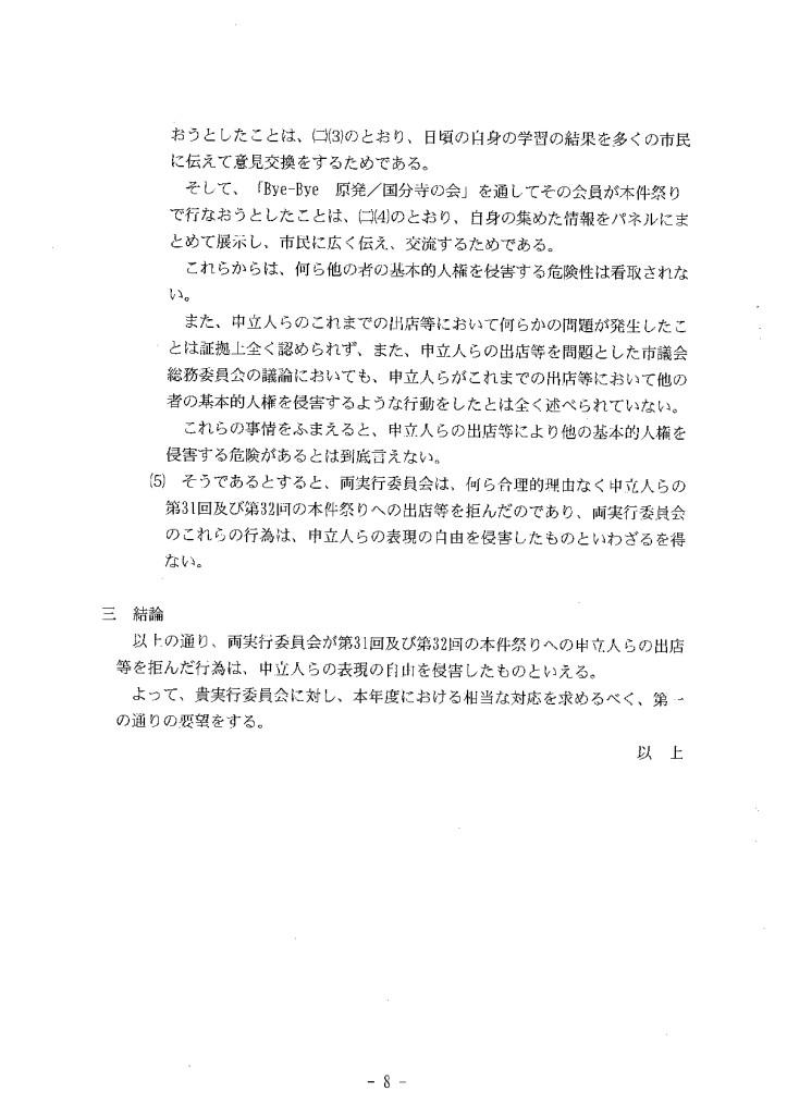 要望書(実行委員会)8