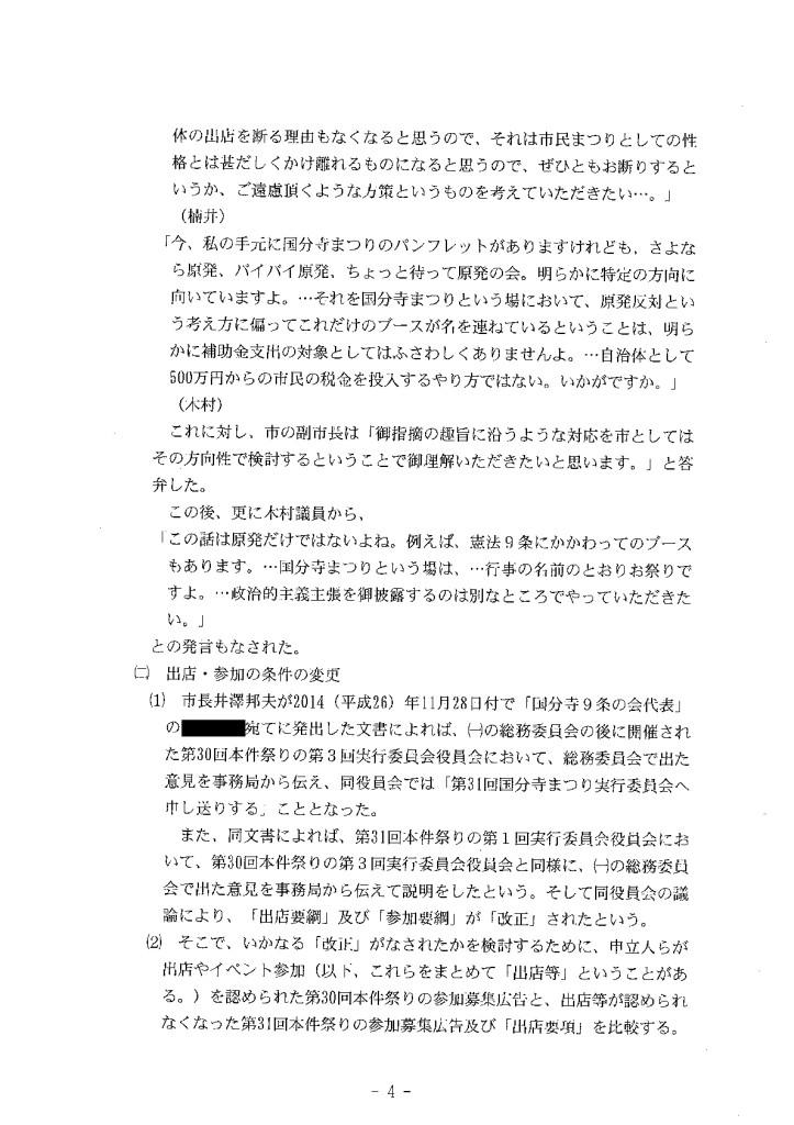 要望書(実行委員会)4
