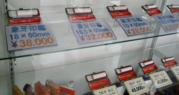 写真254:日本で売られている象牙製印章©西原恵美子