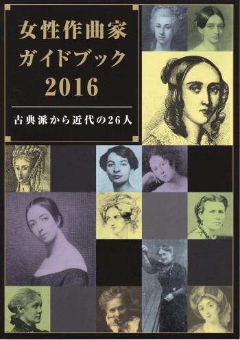 女性作曲家ガイドブック2016表(小)