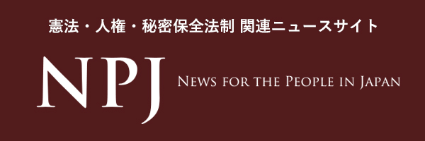 NPJ-News for the People in Japanは憲法・人権・共謀罪関係を中心に情報発信を行う市民メディアです。