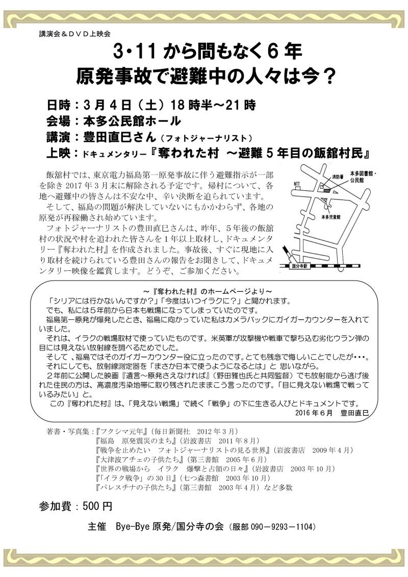 豊田さん講演会3月4日のちらし案3
