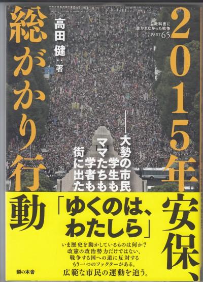 2015年安保~総がかり行動2-min