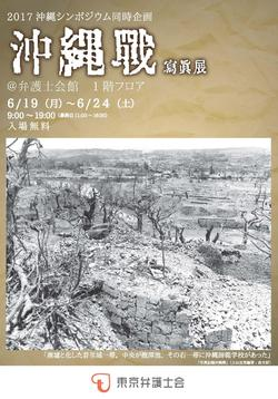 okinawa_photo1-thumb-autox358-8784